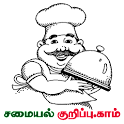 Tamil Samayal Kurippu icon