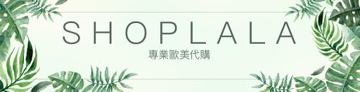 Shoplala 歐美代購封面主圖