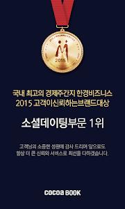 코코아북 소개팅 - 7년간 당신과 함께 해온 소개팅어플 screenshot 0