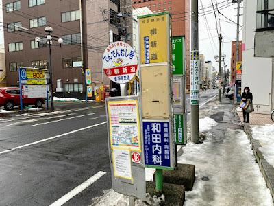 柳新道バス停(右まわり)