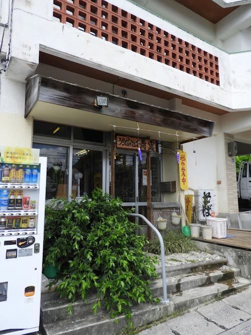 浦添市の うちなぁそば青雲 お店のエントランス