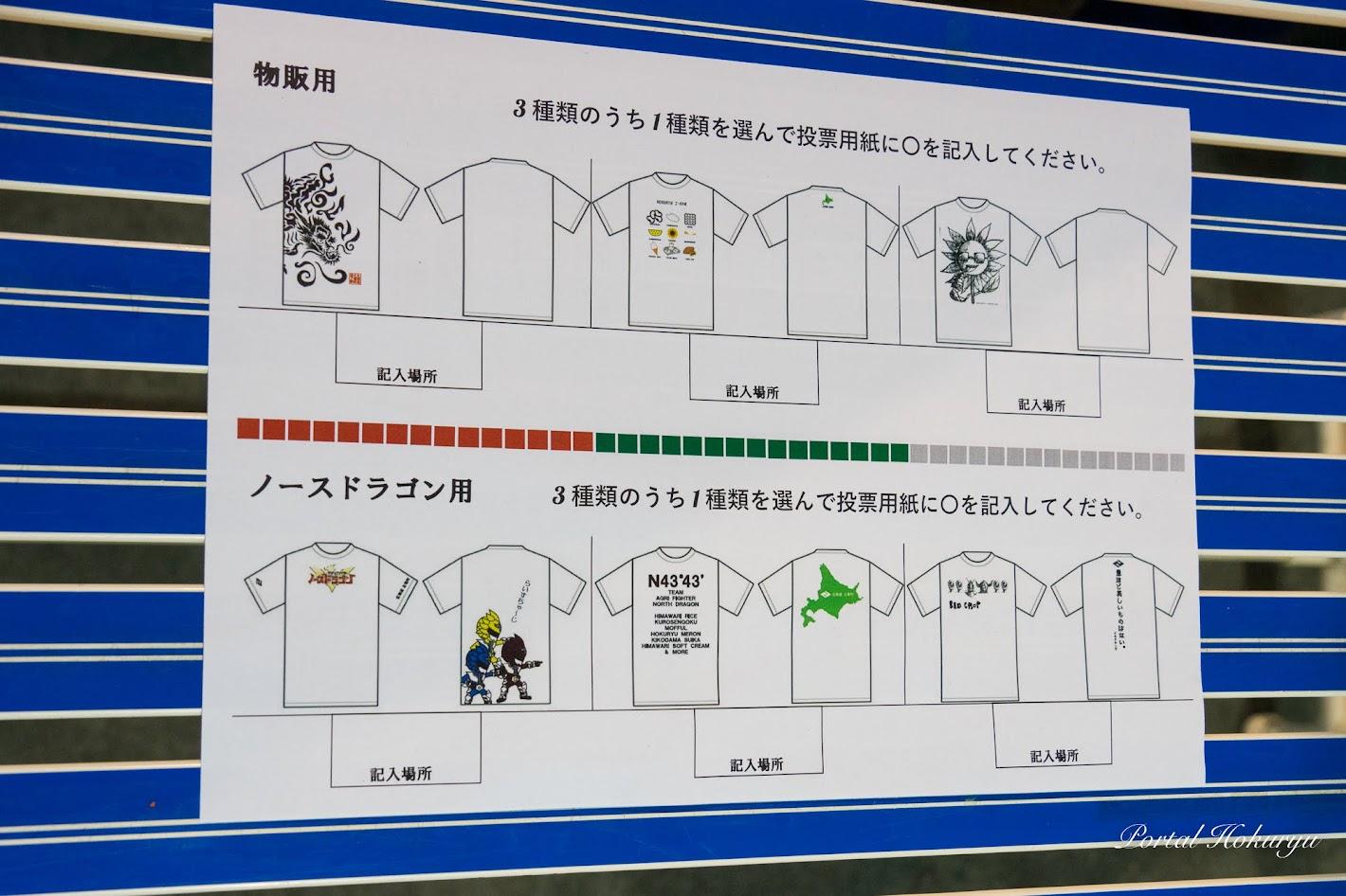 Tシャツコレクション投票用紙2