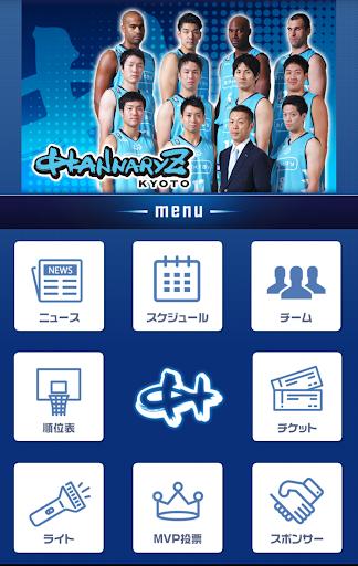 京都ハンナリーズ公式情報アプリ