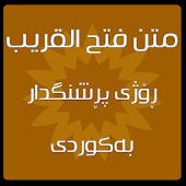 متن فتح القریب - kurdish matn