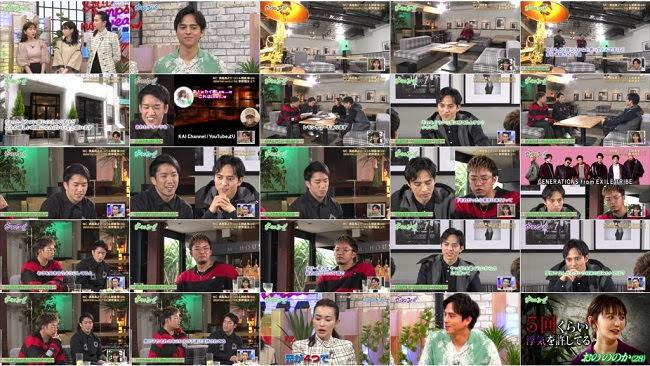200324 (720p) グータンヌーボ2 (数原龍友×朝倉海×満島真之介)