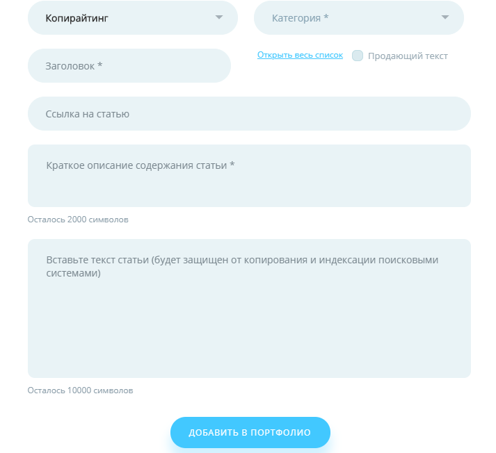 заполнить Портфолио на etxt.ru