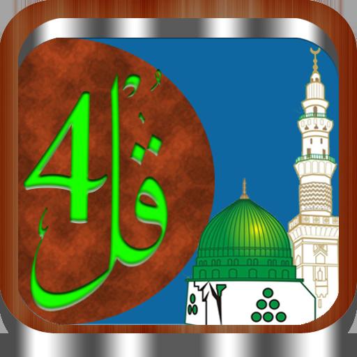 Quran Four kull