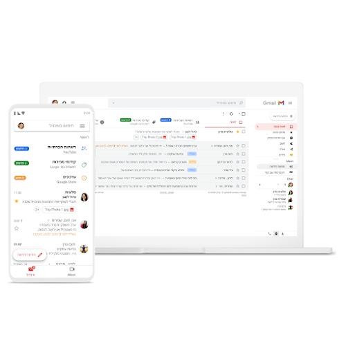 מחשב נייד וטלפון עם Gmail