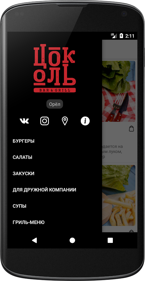 Цоколь- screenshot