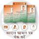 Download Voter ID Card Services - Voter List Online 2018 For PC Windows and Mac