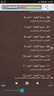تحميل سورة الرحمن mp3