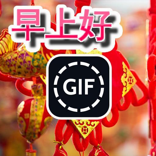 Selamat Pagi Bahasa Mandarin Aplikasi Di Google Play
