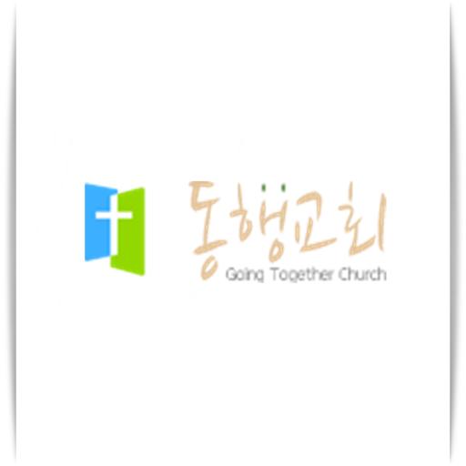 동행교회(Going Together Church)Web 通訊 App LOGO-硬是要APP