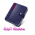 محفظة الجنة Icon
