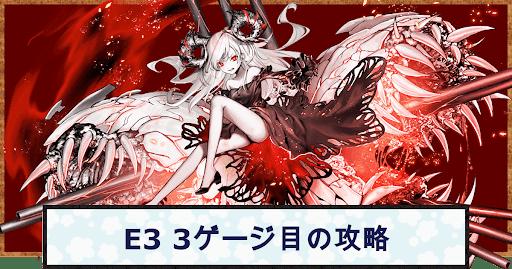 21夏 E3-3 アイキャッチ