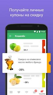 Едадил — акции в магазинах Screenshot