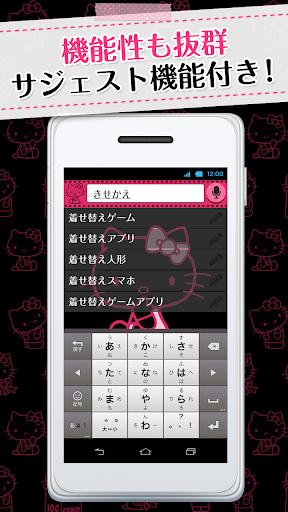 無料个人化Appのきせかえ検索『ハローキティ COOL☆』DRESSAPPS|記事Game