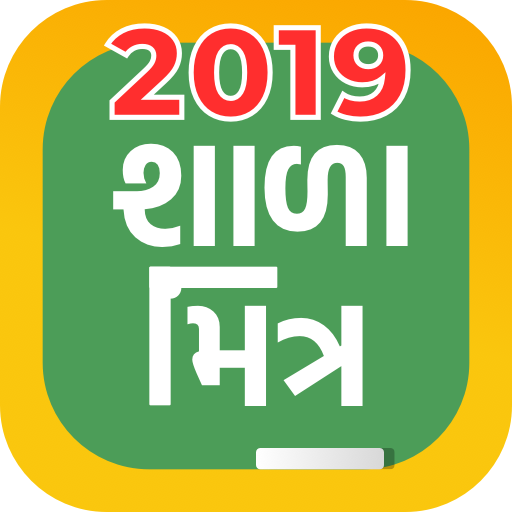 Shala Mitra – School Mitr with New NCERT Books - Apps on Google Play