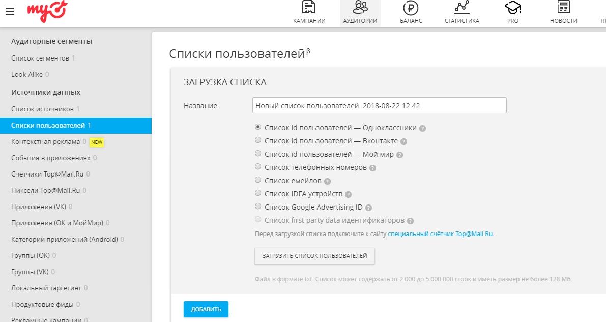 f1ad1519ec49 В качестве источников списка могут быть id пользователей в Одноклассниках,  ВКонтакте, Мой мир, телефонные номера, email и т.д.