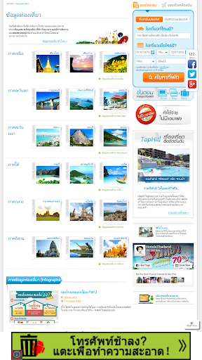 Travel Thailand ท่องเที่ยวไทย