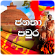 Janatha Pawra - ජනතා පවුර APK