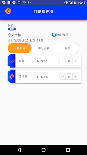 新光影城 screenshot 3