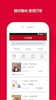 Screenshot of 微店