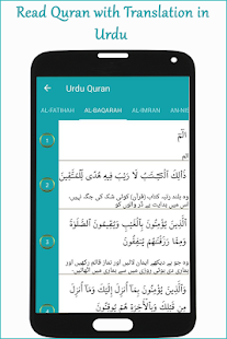 Quran in Urdu Translation MP3 with Audio Tafsir - náhled