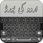 New Urdu Keyboard 2018