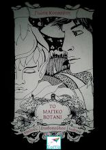 Photo: Το μαγικό βοτάνι, Γιώτα Κοτσαύτη, εικονογράφηση: Ιωάννα Σταθοπούλου, Εκδόσεις Σαΐτα, Ιούνιος 2016, ISBN: 978-618-5147-82-2, Κατεβάστε το δωρεάν από τη διεύθυνση: www.saitapublications.gr/2016/06/ebook.203.html
