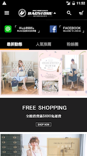 147BagStore行動商城 - náhled