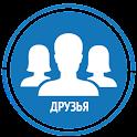 Друзья ВКонтакте (ВК) icon