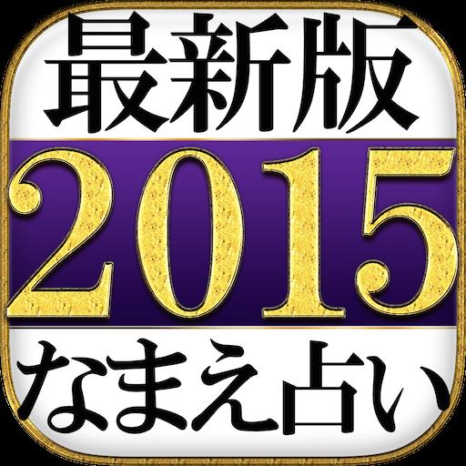 娛樂App|【2015年・最新版】なまえ占い◆イヴルルド遙華 LOGO-3C達人阿輝的APP