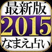 【2015年・最新版】なまえ占い◆イヴルルド遙華