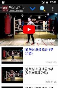 권투 (복싱) 배우기 동영상 강좌 모음 - náhled