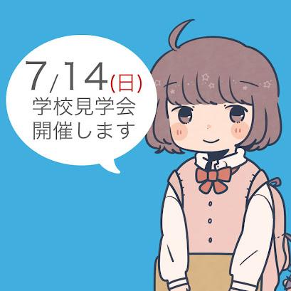 【イベント情報】2019年7月14日(日曜日)に学校見学会を開催します。