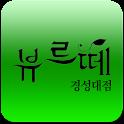 뷰르떼 경성대점 icon