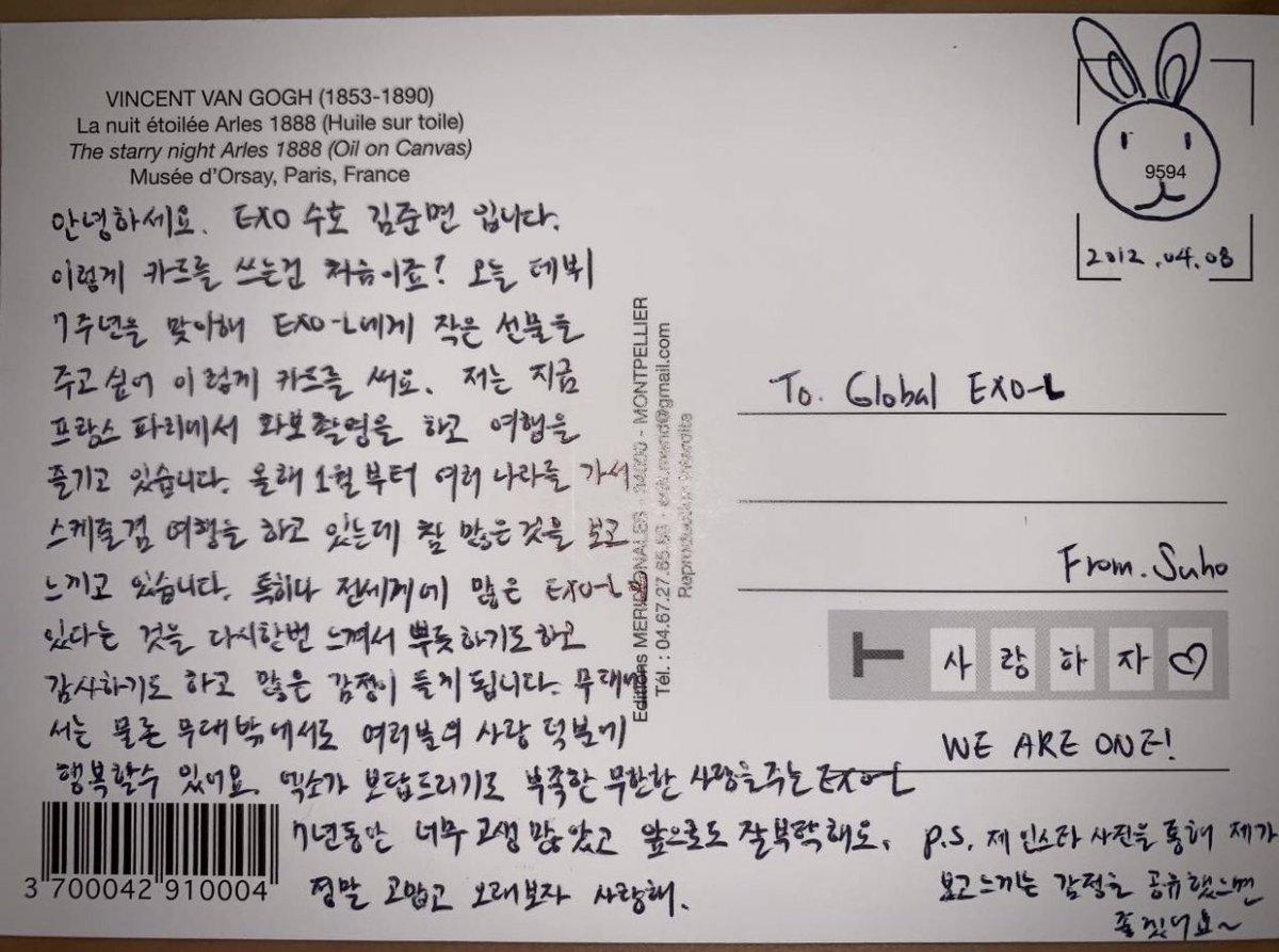 exo suho fan letter 3