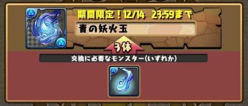 交換所-妖火