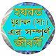 Download হযরত মুহাম্মদ (সা:) এর জীবনী For PC Windows and Mac