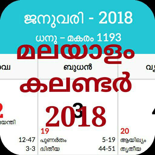 Malyalam Calendar 2018