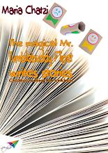 Photo: The magical Mr. Tumblebuddy Flipet writes stories, Maria Chatzi, Saita publications, October 2013, ISBN: 978-618-5040-31-4 Download it for free at: http://www.saitabooks.eu/2013/10/ebook.52.html