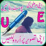 Write urdu poetry on photos