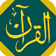 Quran Pro: with Translations, Audio Mp3 and Social for PC-Windows 7,8,10 and Mac