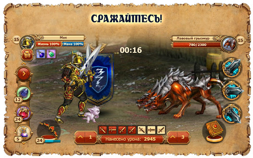 Легенда. Наследие драконов screenshot 13