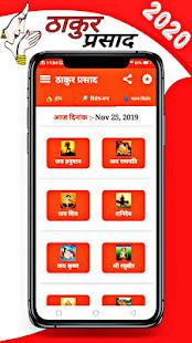 Download Thakur Prasad Calendar 2020 : Hindi Panchang 2020 APK to PC