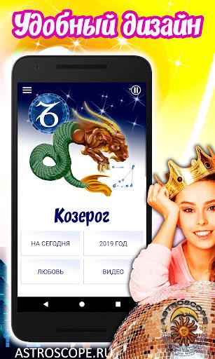 КОЗЕРОГ Гороскоп сегодня, завтра и на каждый день 1.3.3 androidtablet.us 1