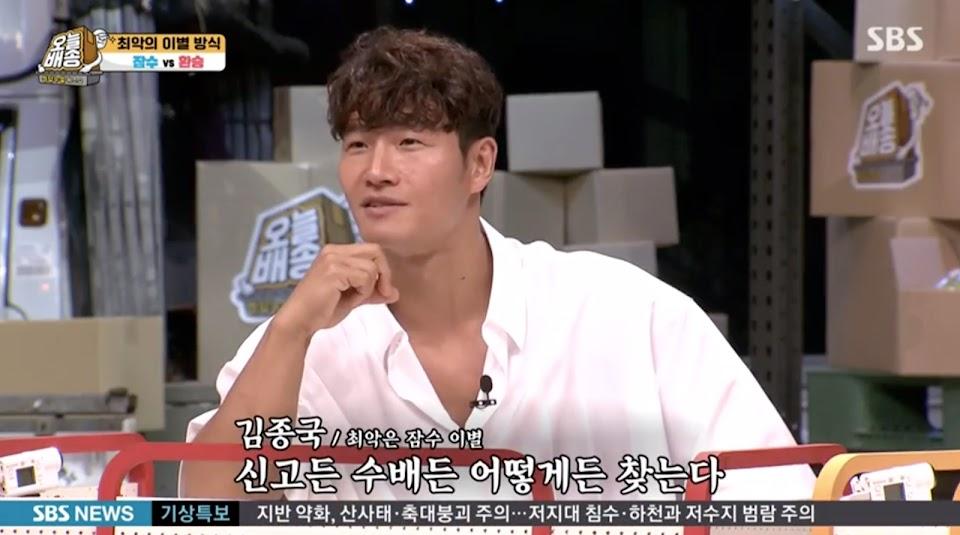 kim jong kook ghost gf 4