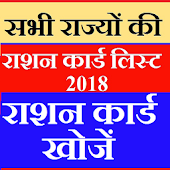 Ration Card List 2018