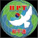 화평통,hpt,메신저,번역메신저 icon